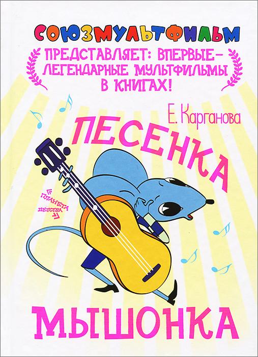 Е. Карганова Песенка мышонка карганова е желтик