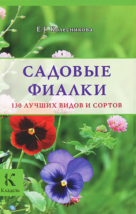 Садовые фиалки. Е.Г. Колесникова