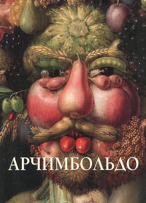 Юрий Астахов Джузеппе Арчимбольдо астахов ю арчимбольдо