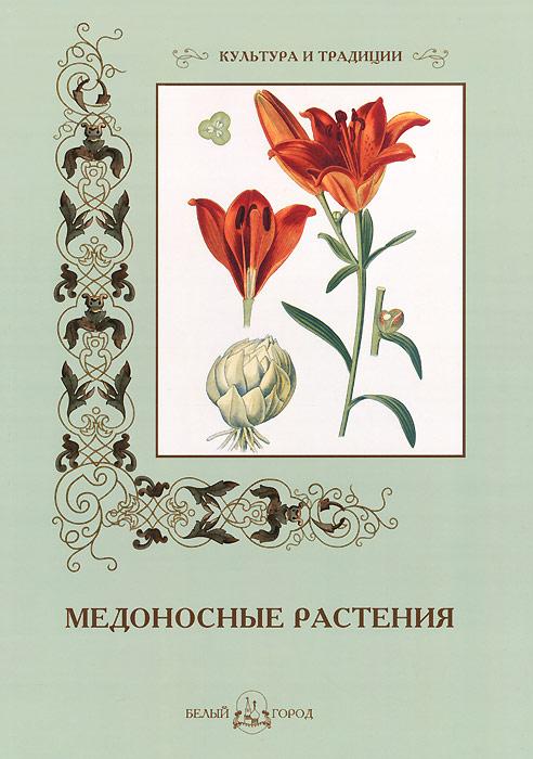 Е. Дуванова Медоносные растения