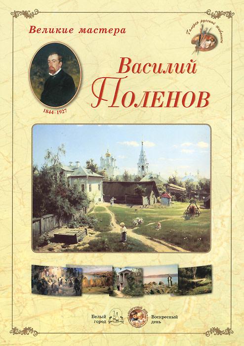 Великие мастера. Василий Поленов (набор из 24 репродукций)