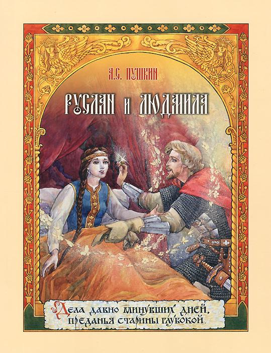 А. С. Пушкин Руслан и Людмила