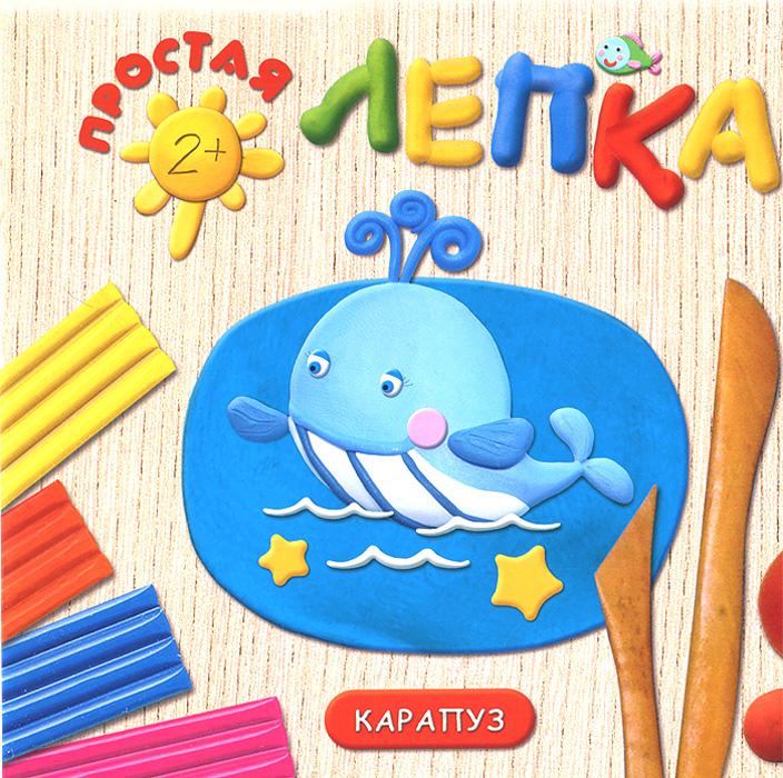 О. С. Московка Простая лепка. Морские животные о с московка простая лепка морские животные