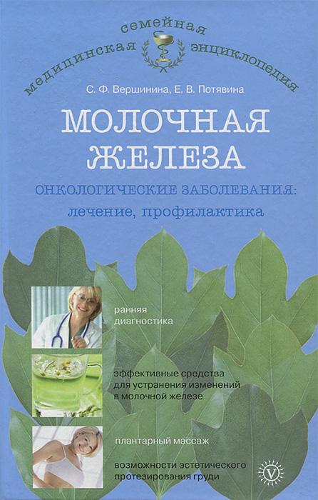 Молочная железа. Онкологические заболевания. Лечение и профилактика реабилитация после удаления молочной железы