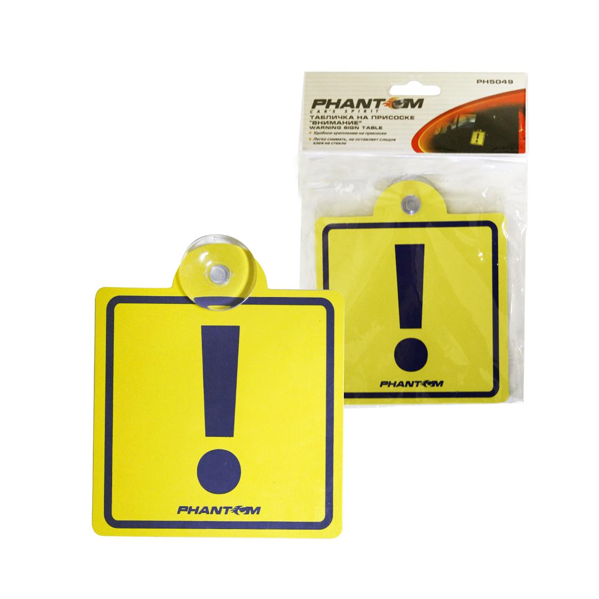 Табличка на присоске Phantom Внимание5049Табличка на присоске Phantom Внимание предназначена для предупреждения участников дорожного движения о неопытности водителя автотранспортного средства. Легкая переустановка, присоски не оставляют следов клея на стекле. Характеристики: Материал: пластик, силикон.Размеры таблички: 11 см х 13 см х 0,5 см.Размеры упаковки: 13 см х 15 см х 0,5 см.