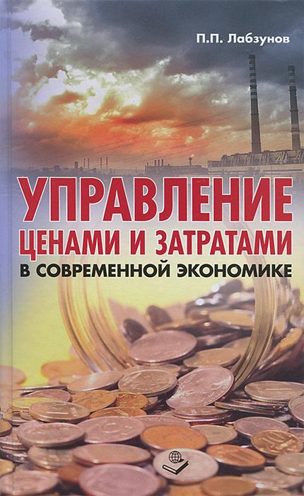 П. П. Лабзунов Управление ценами и затратами в современной экономике смартфоны престижио каталог с ценами фото 2016