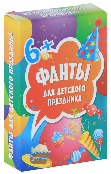Фанты для детского праздника