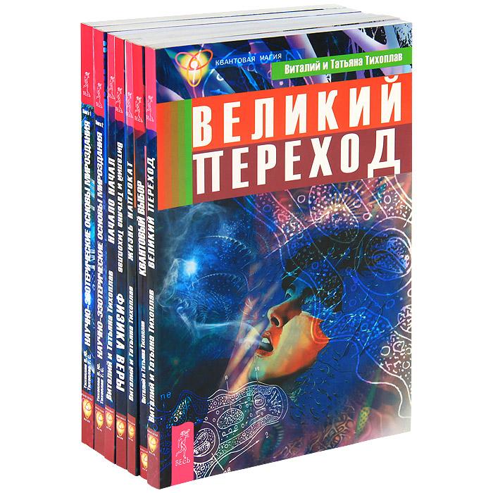В. Ю. Тихоплав, Т. С. Тихоплав Квантовая магия (комплект из 7 книг) николай делоне квантовая природа вещества
