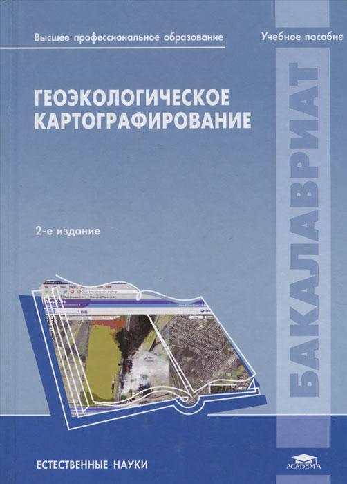Геоэкологическое картографирование. Б. И. Кочуров, Д. Ю. Шишкина, А. В. Антипова, С. К. Костовска