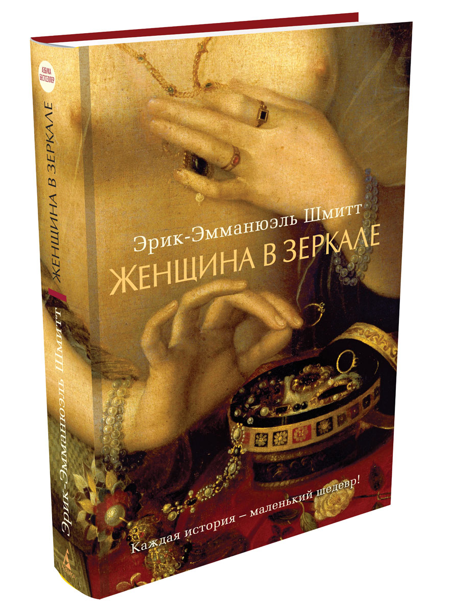 Эрик-Эмманюэль Шмитт Женщина в зеркале цены
