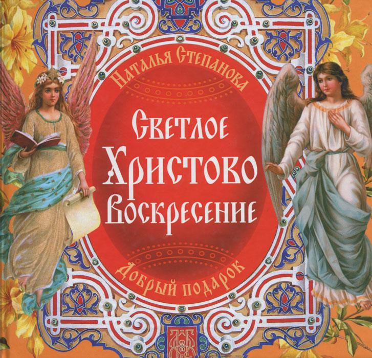 Наталья Степанова Светлое Христово Воскресение тростникова е воскресение христово