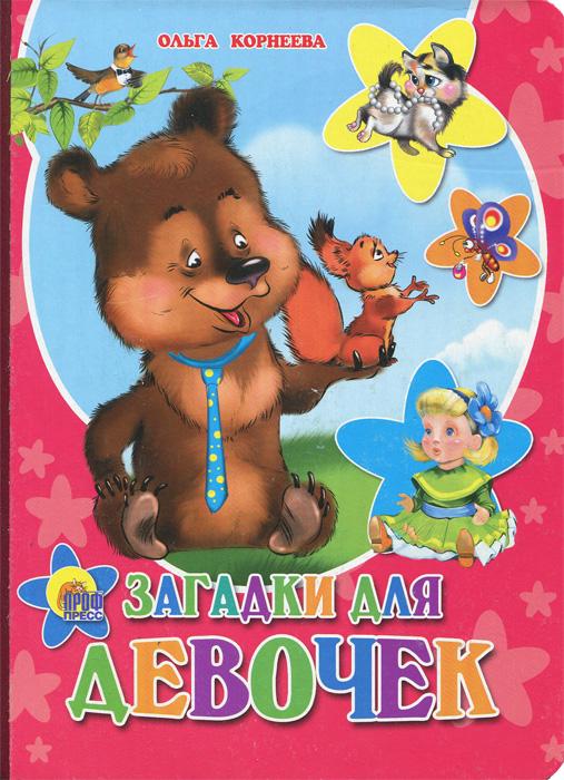 где купить Ольга Корнеева Загадки для девочек ISBN: 978-5-378-02228-1 дешево