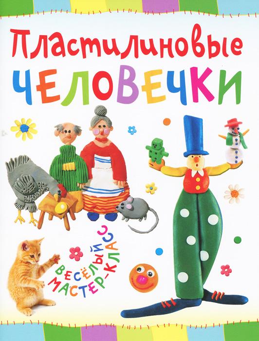 Ольга Петрова Пластилиновые человечки автора нет поиграем веселые рисовалки для маленьких фантазеров