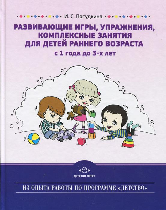 Развивающие игры, упражнения, комплексные занятия для детей раннего возраста. С 1 года до 3 лет