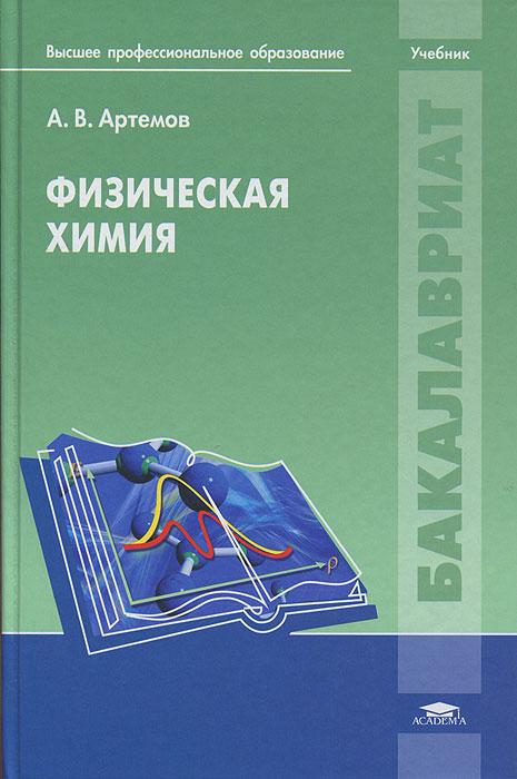 Физическая химия. А. В. Артемов