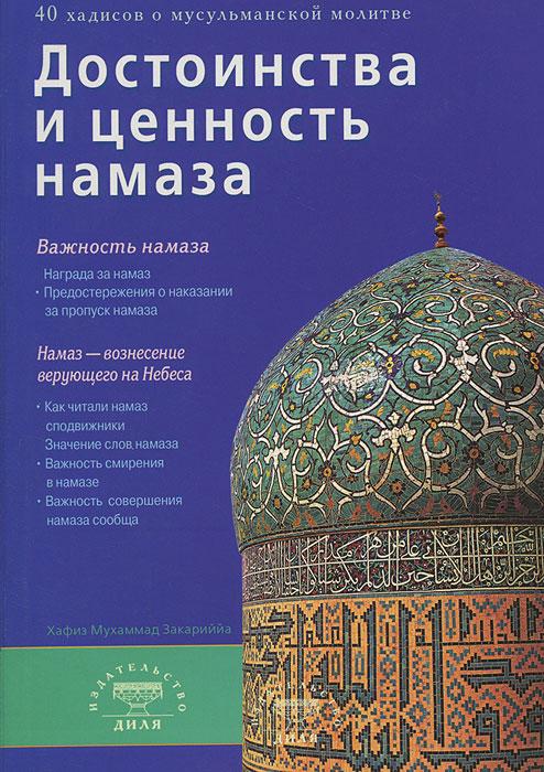 Хафиз Мухаммад Закариййа Достоинства и ценность намаза хафиз газели часть 1