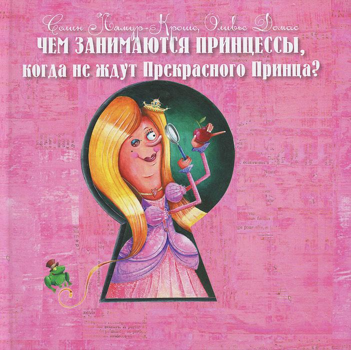 Селин Лямур-Кроше, Оливье Домас Чем занимаются принцессы, когда не ждут Прекрасного Принца? платье vero moda vero moda ve389ewafux9