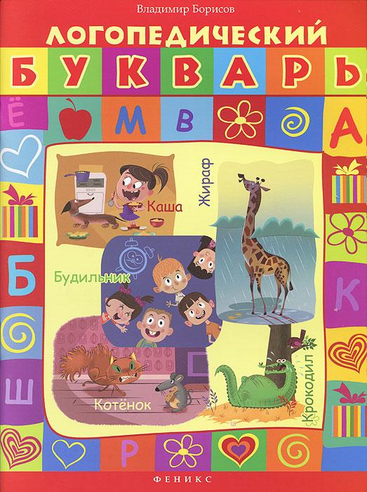 Владимир Борисов Логопедический букварь учимся правильно произносить звуки ш и ж