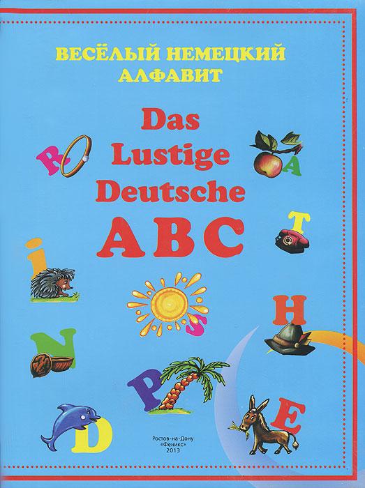 Веселый немецкий алфавит / Das Lustige Deutsche ABC