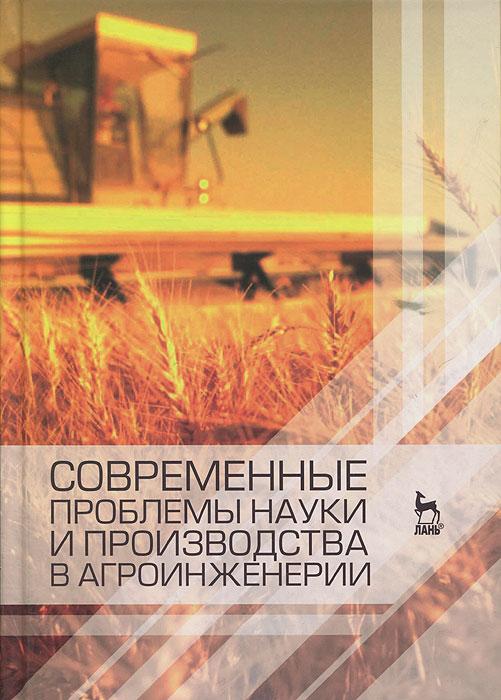 Современные проблемы науки и производства в агроинженерии исторические аспекты и современные проблемы модернизации ж д горок