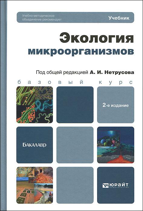 Экология микроорганизмов. Учебник