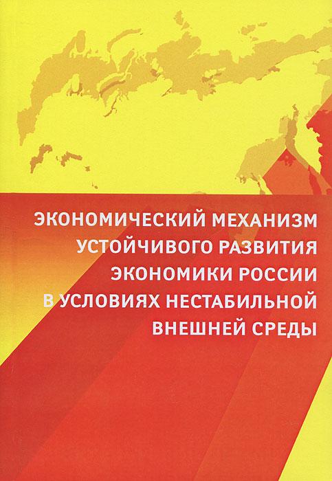 Экономический механизм устойчивого развития экономики России в условиях нестабильной внешней среды
