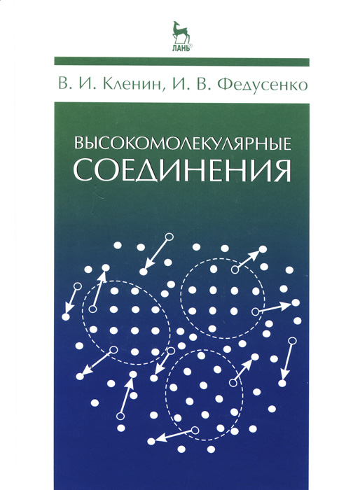 Высокомолекулярные соединения. В. И. Кленин, И. В. Федусенко