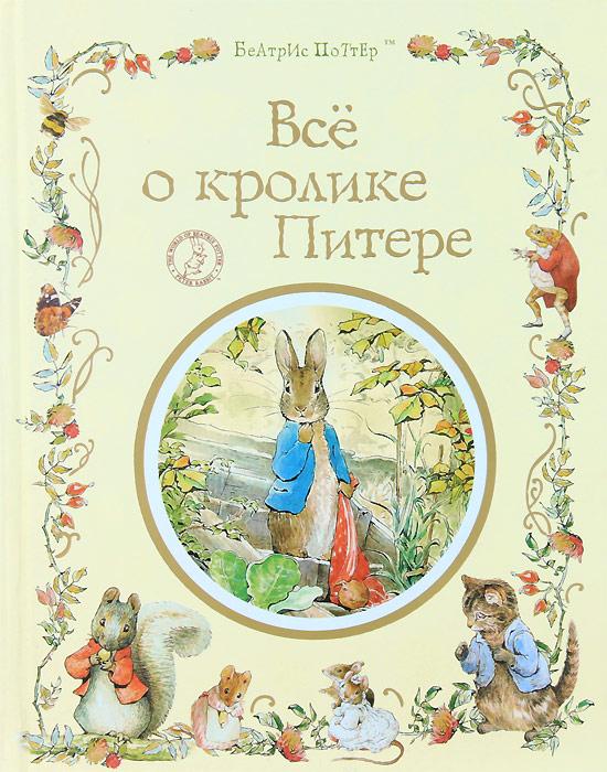 Беатрис Поттер Все о кролике Питере ид питер осенняя сказка про медведицу