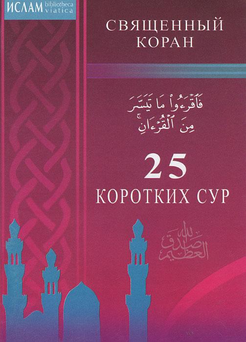 Священный Коран. 25 коротких сур коран на арабском эмаль