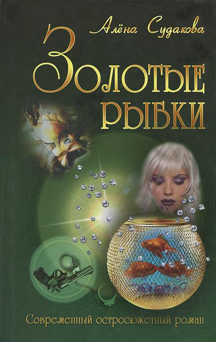 Алена Судакова Золотые рыбки