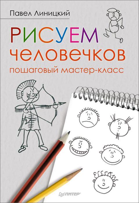 Павел Линицкий Рисуем человечков. Пошаговый мастер-класс