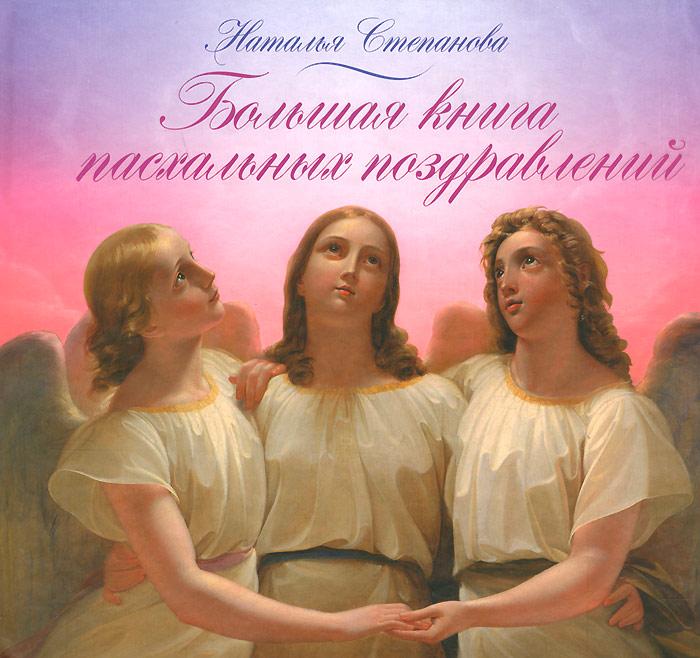 Наталья Степанова Большая книга пасхальных поздравлений