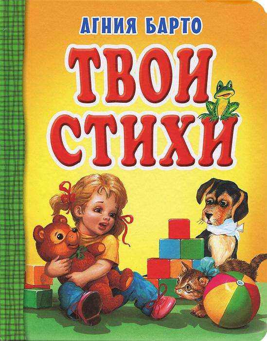 Агния Барто Твои стихи агния барто фонарик книжка игрушка