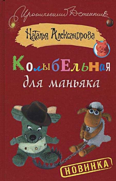 Наталья Александрова Колыбельная для маньяка доми тим вне эфира история маньяка убивающего нарасстоянии