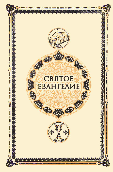 Святое Евангелие ISBN: 978-5-7533-0728-6 цена