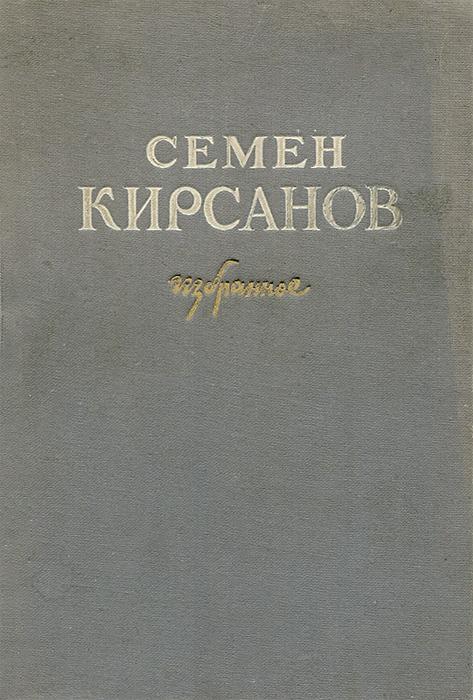 Семен Кирсанов. Избранное семен скляренко владимир книга 2 василевс