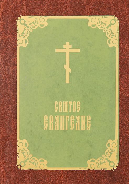 Святое Евангелие ISBN: 978-5-93313-155-7 цена