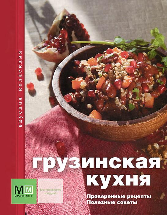Грузинская кухня отсутствует готовим в духовке
