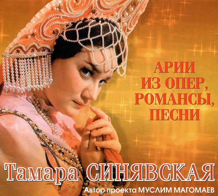 Тамара Синявская. Арии из опер, романсы, песни