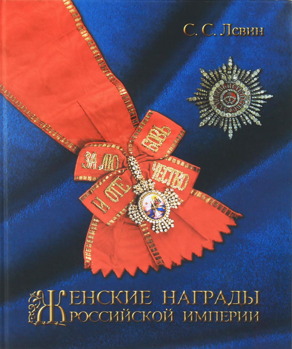 С. С. Левин Женские награды Российской империи