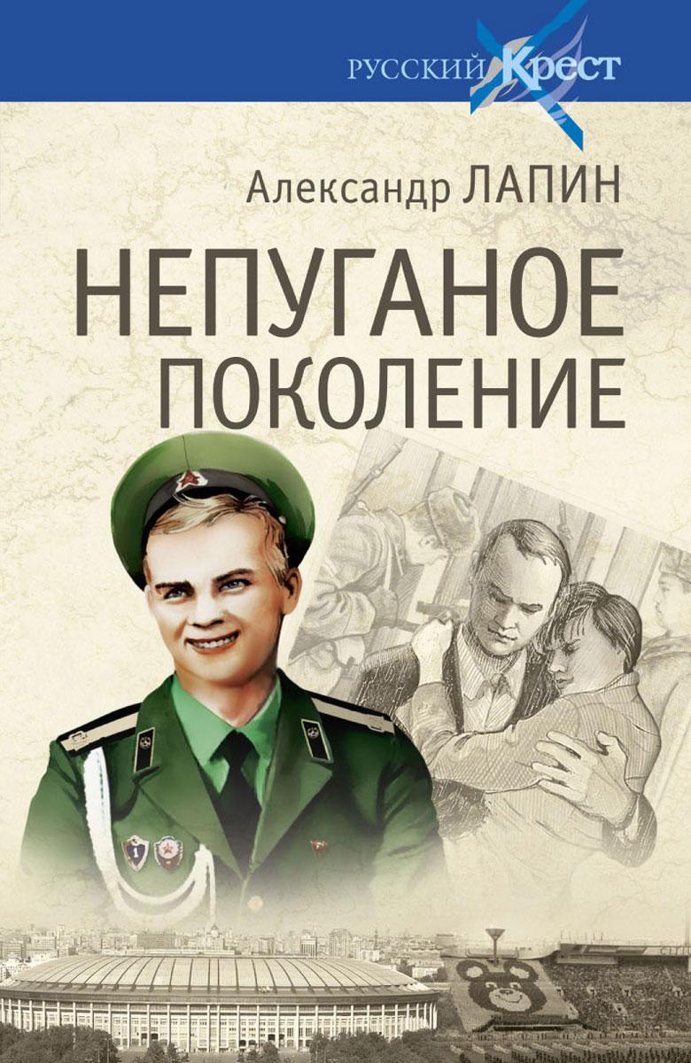 Александр Лапин Непуганое поколение александр жарких трудно выдумывать правду
