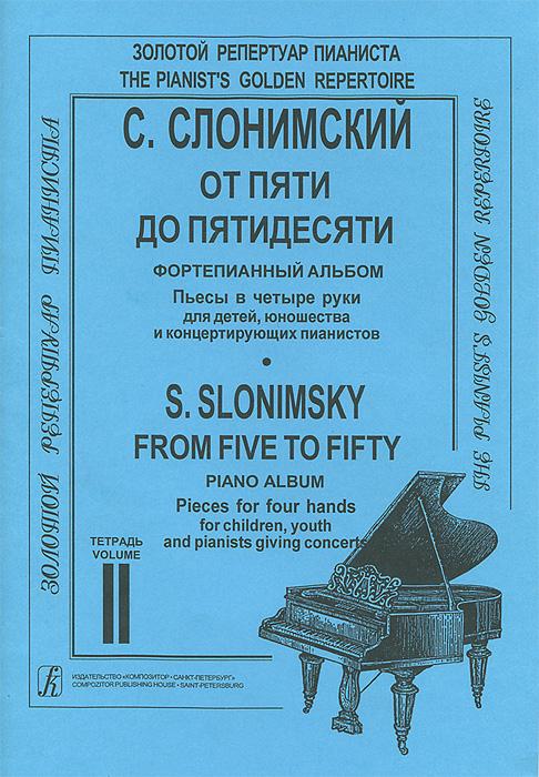 С. Слонимский С. Слонимский. От пяти до пятидесяти. Фортепианный альбом. Тетрадь 2 платье majaly цвет коричневый