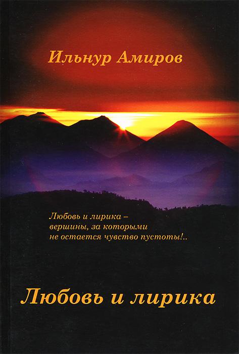 Ильнур Амиров Любовь и лирика нэт любовь какмаки лирика ипроза