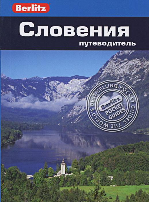 Словения. Путеводитель. Джейн Фостер