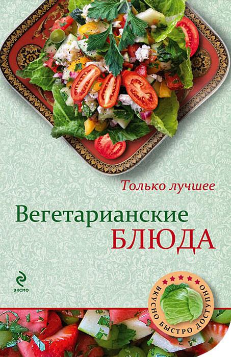 Н. Савинова Вегетарианские блюда мусина а худ блюда из аэрогриля удобно доступно вкусно