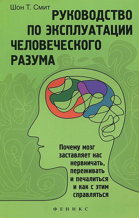 Руководство по эксплуатации человеческого разума
