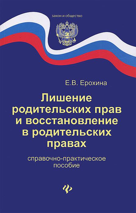 Е. В. Ерохина Лишение родительских прав и восстановление в родительских правах