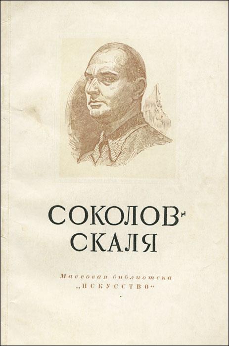 Павел Петрович Соколов-Скаля
