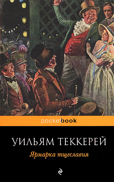 Уильям Теккерей Ярмарка тщеславия