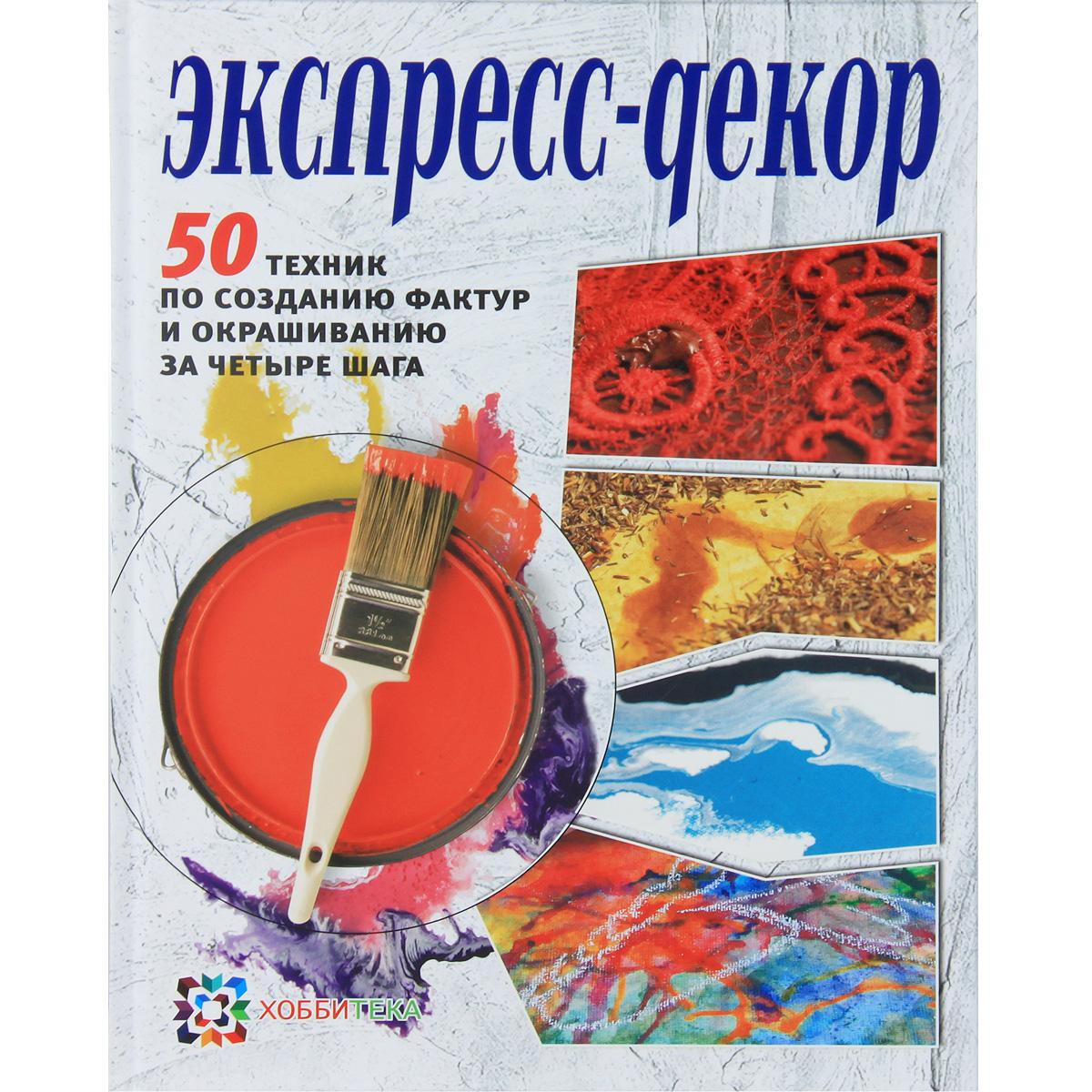 Zakazat.ru: Экспресс-декор. 50 техник по созданию фактур и окрашиванию за четыре шага. Э. Франк, М. Дэй-Уайльд